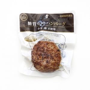 糖質カットハンバーグ(卵・小麦不使用)