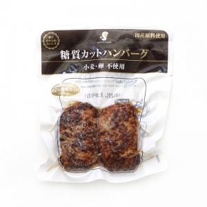 糖質カットハンバーグ ミニ(卵・小麦不使用)