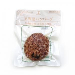 冬野菜ハンバーグ