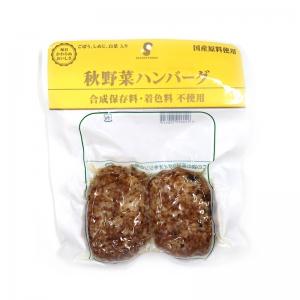 秋野菜ミニハンバーグ